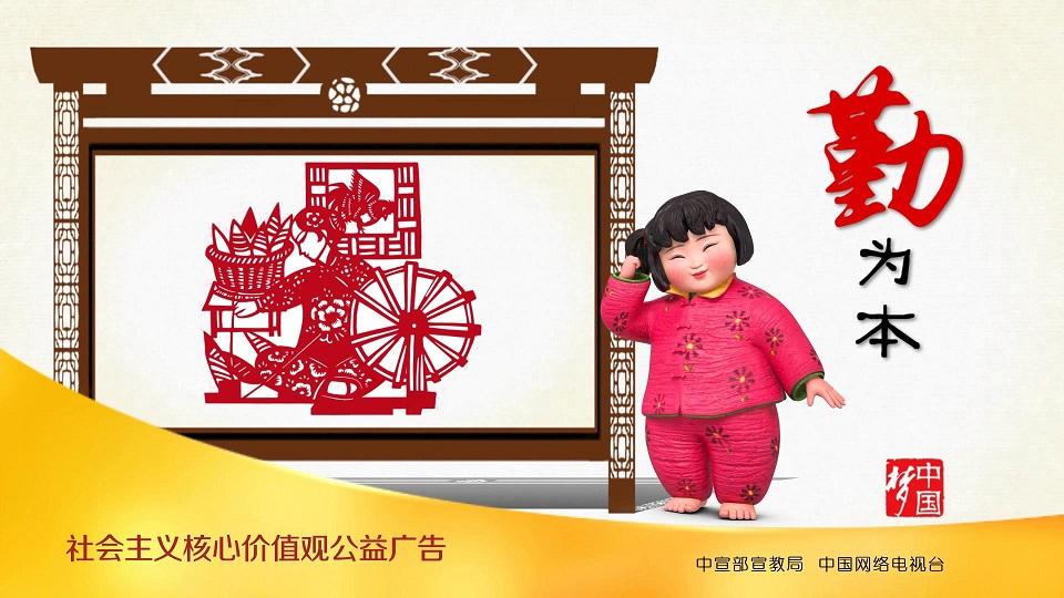 公益广告之中国梦系列